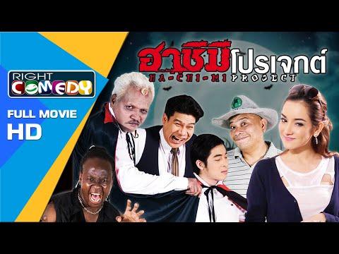 ดูหนังผีตลกออนไลน์ HD Full Movie ฟรี