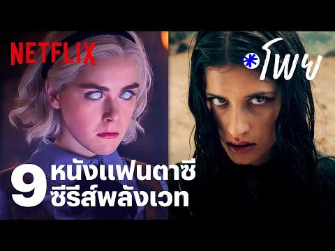 รีวิว 9 ซีรีส์ฝรั่ง หนังแฟนตาซี ผลังเวท Netflix พากย์ไทย