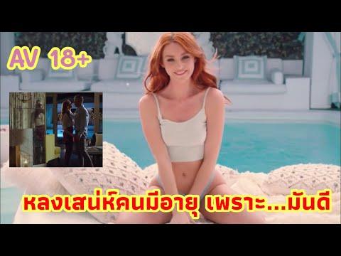 สปอย หนังAV หนัง18+ หนังฝรั่ง ไม่เซ็นเซอร์ พากย์ไทย 4K