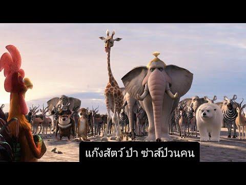 เว็บดูหนังฟรีออนไลน์ การ์ตูนอนิเมชั่น  Animal United 4K พากย์ไทย