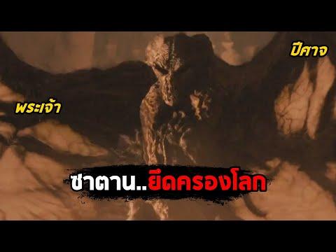 Review หนังแอ็กชั่น ลุ้นระทึก End of Days พากย์ไทย FULLHD